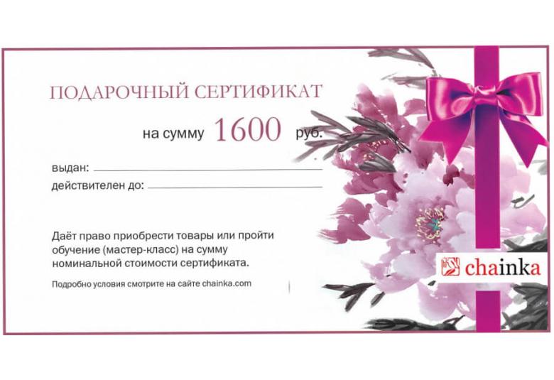 ПОДАРОЧНЫЙ СЕРТИФИКАТ НА 1600 РУБЛЕЙ