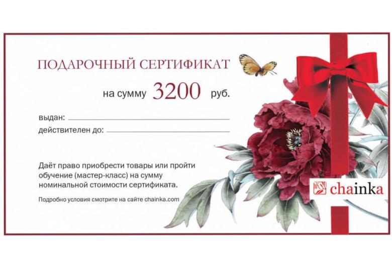 ПОДАРОЧНЫЙ СЕРТИФИКАТ НА СУММУ 3200 РУБЛЕЙ